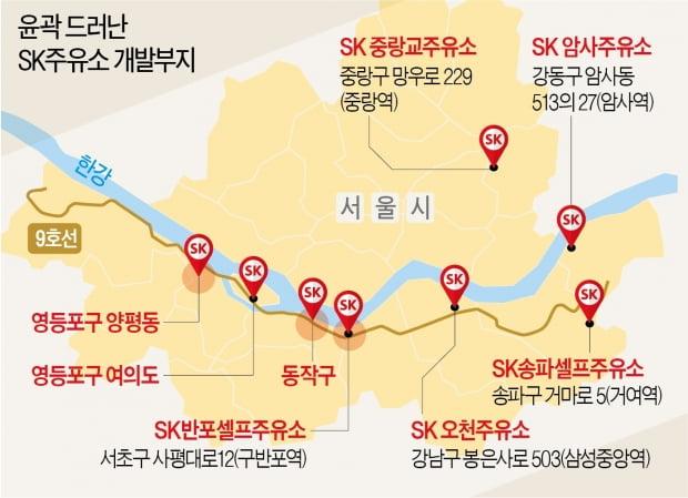 [단독] 여의도·강남 초역세권 SK주유소 터 10곳에 복합빌딩 짓는다