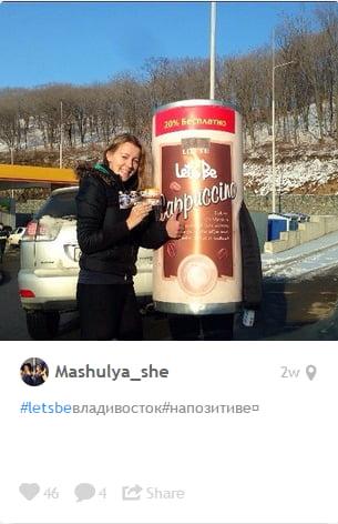 러시아 현지에서 한 소비자가 레쓰비를 개인 인스타그램에 올렸다. 레쓰비의 주요 소비층은 20~40대다. (사진 = 롯데칠성음료)