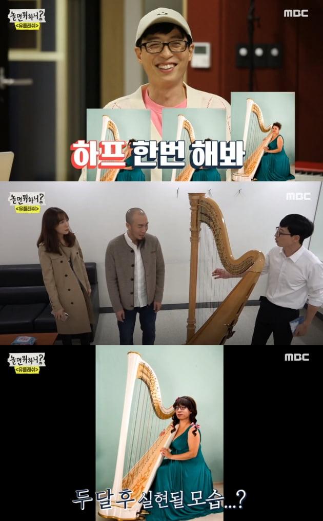 유재석 하프 도전 /사진=MBC '놀면 뭐하니'