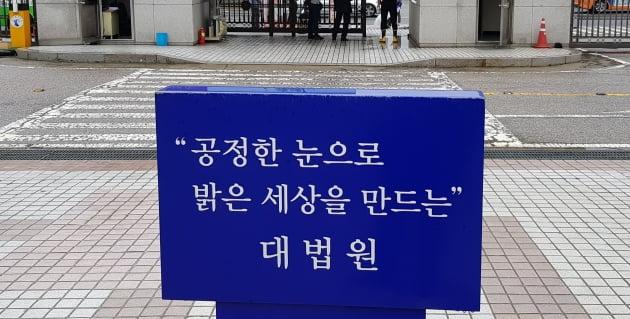 '공정위 취업비리' 정재찬 전 공정위원장 집행유예 확정