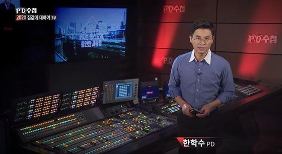 /사진=MBC 'PD수첩' 영상 캡처
