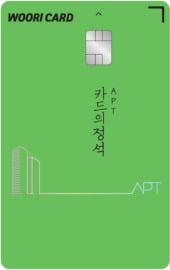 우리카드, 아파트 관리비 전용 '카드의정석 APT' 카드 출시