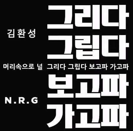 천명훈 추모곡 / 사진 = 천명훈 SNS