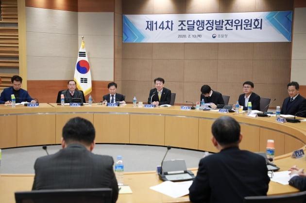 조달청, 제14차 조달행정발전위원회 개최