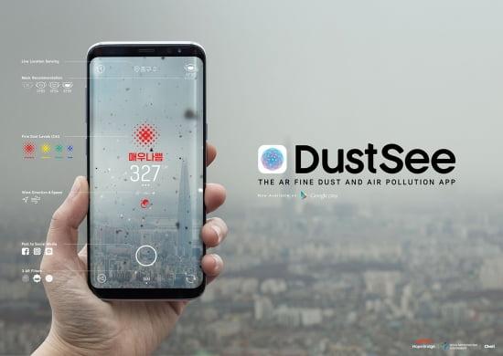 제일기획이 서울시, 희망브리지와 진행한'더스트씨(DUSTSEE)' 캠페인. (사진 = 한경DB)
