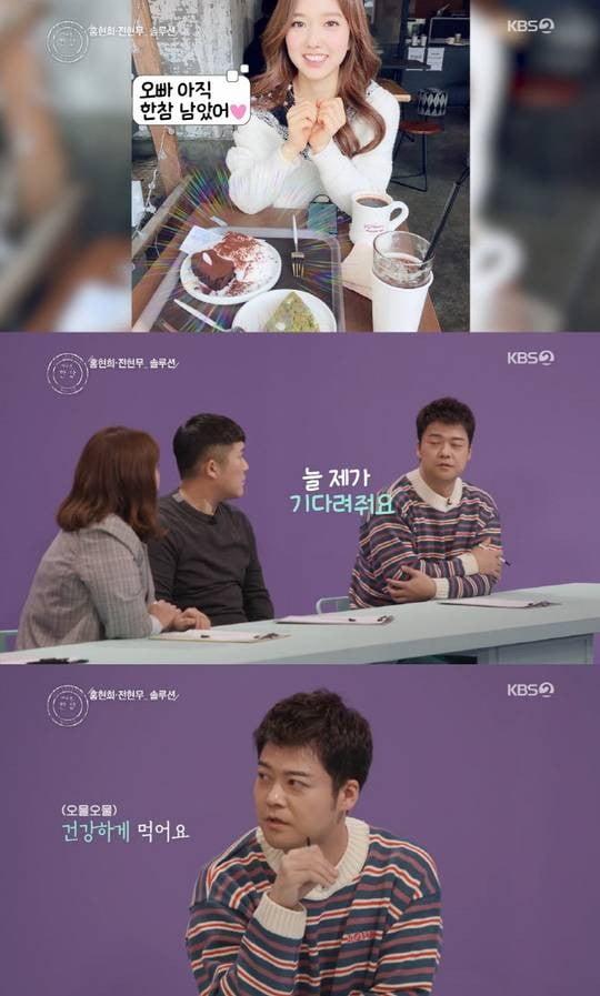 '해피투게더4' 전현무, 이혜성 언급 /사진=KBS2 방송화면 캡처