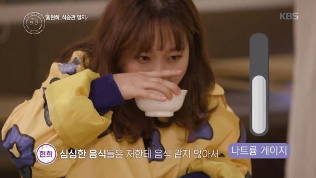 /사진=KBS 2TV '해피투게더4' 영상 캡처