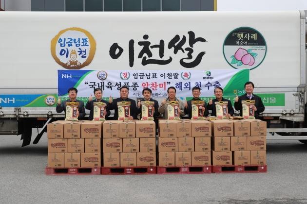 이천시, 대표 브랜드 '임금님표 이천쌀' 홍콩 수출 재개