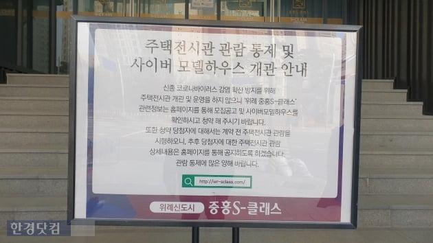 모델하우스에는 관람통제를 알리는 안내문이 붙어있다. (사진 김하나 기자)