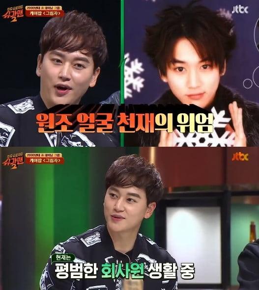 /사진=JTBC '투유프로젝트-슈가맨2' 영상 캡처