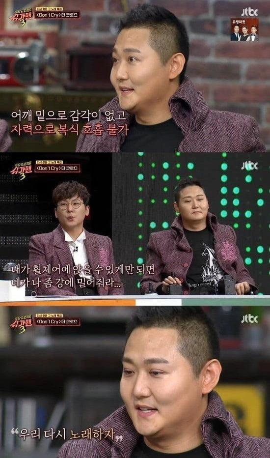 JTBC '슈가맨3' 더 크로스 김혁건 /사진=JTBC 방송화면 캡처