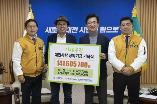 맥키스컴퍼니, '이제우린' 장학금 3억여원 전달