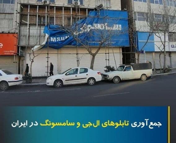 세예드 압바스 무사비 이란 외무부 대변인은 14일(현지시간) 자신의 트위터에 삼성전자의 이란 내 매장 간판을 철거하는 사진을 게재했다. [사진=이란 외무부 대변인 트위터]