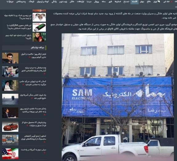 [사진=이란 유력 일간지 '함샤리(HAMSHAHRI)' 홈페이지 캡처]