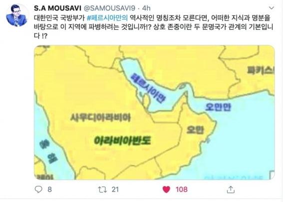 무사비 이란 외무부 대변인이 지난달 22일 한국어로 올린 트윗 [사진=이란 외무부 대변인 트위터]