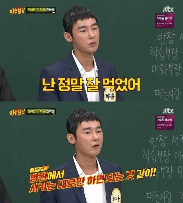 JTBC '아는 형님' 허지웅 /사진=JTBC 방송화면 캡처