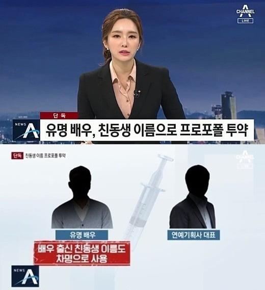채널A '뉴스A' 연예인 프로포폴 보도 /사진=채널A 방송화면 캡처