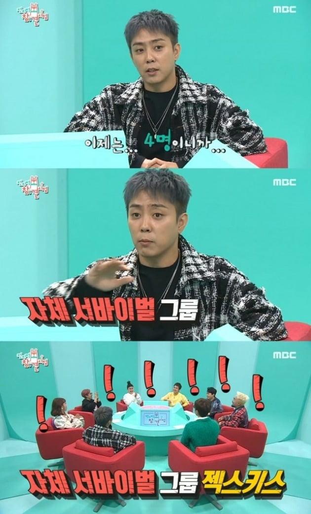 MBC '전지적 참견 시점' 젝스키스 /사진=MBC 방송화면 캡처