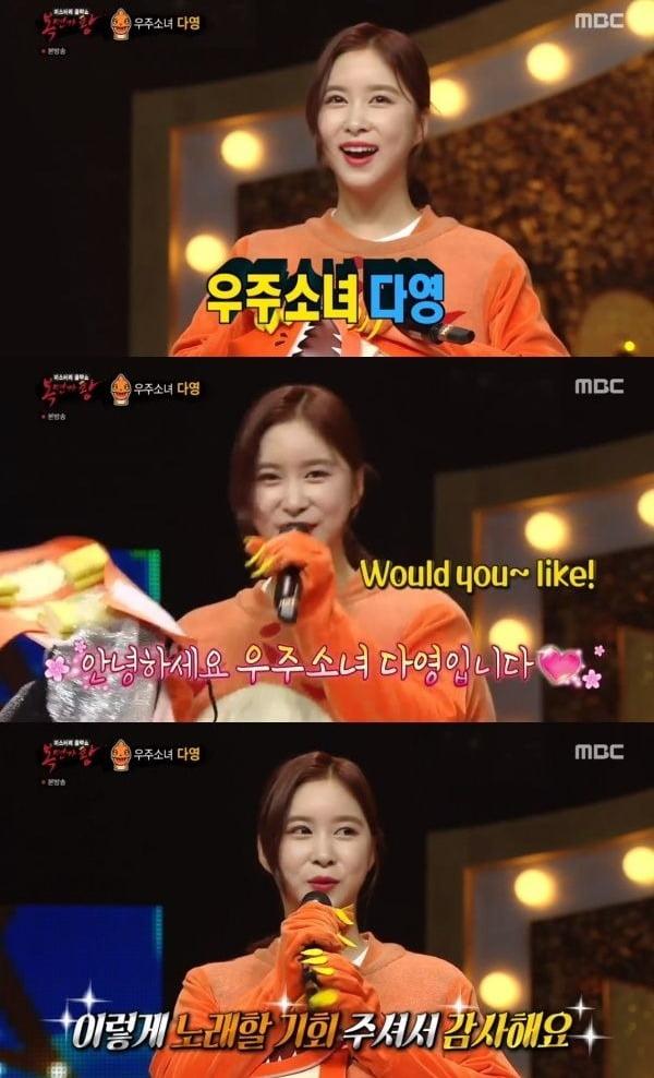 MBC '복면가왕' 브라키오사우루스 다영 /사진=MBC 방송화면 캡처