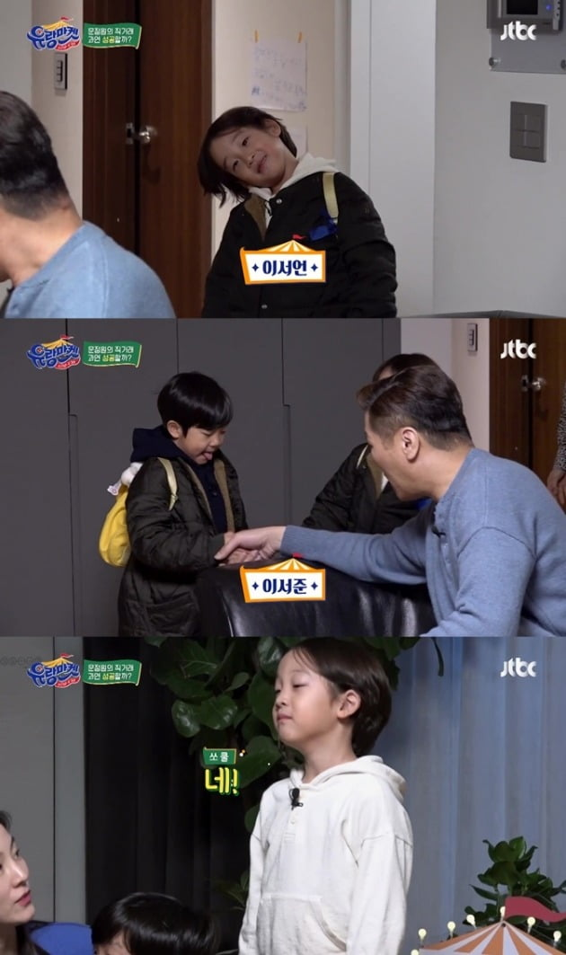 JTBC '유랑마켓' 서언 서준 /사진=JTBC 방송화면 캡처