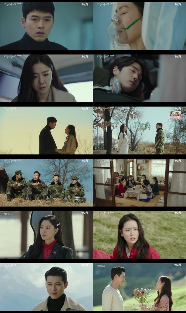 현빈·손예진 '사랑의 불시착', 시청률 21% 돌파…'도깨비' 넘어 tvN 새 역사