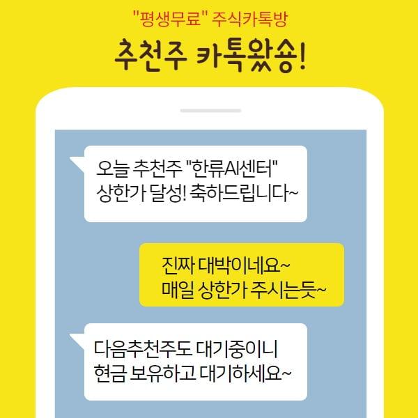 """""""유료추천주를 평생무료로 받는 기막힌 방법"""""""