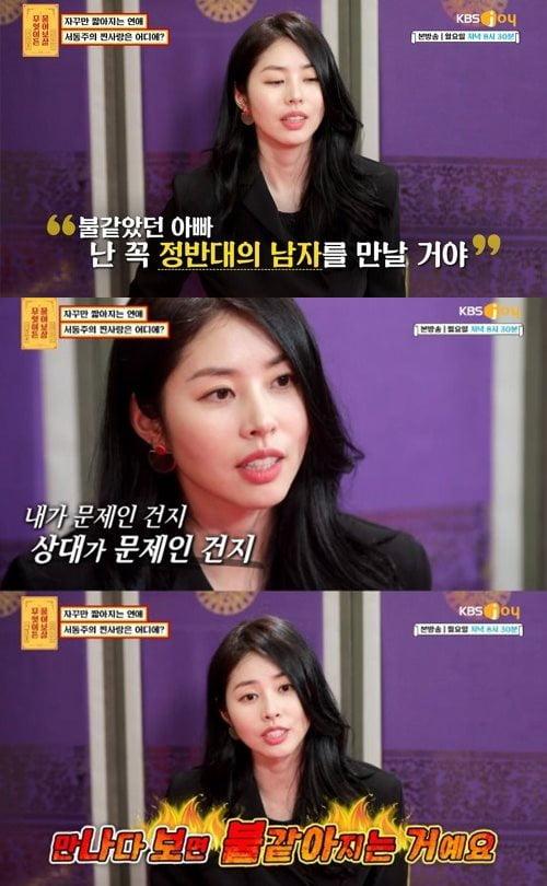 '물어보살' 서동주 /사진=KBS joy 방송화면 캡처