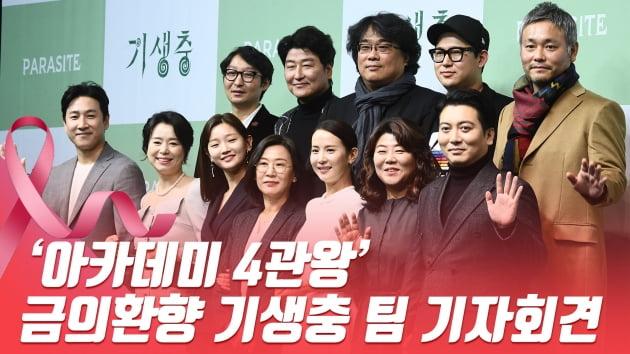 HK영상 | '아카데미 4관왕'...금의환향 기생충 팀 기자회견