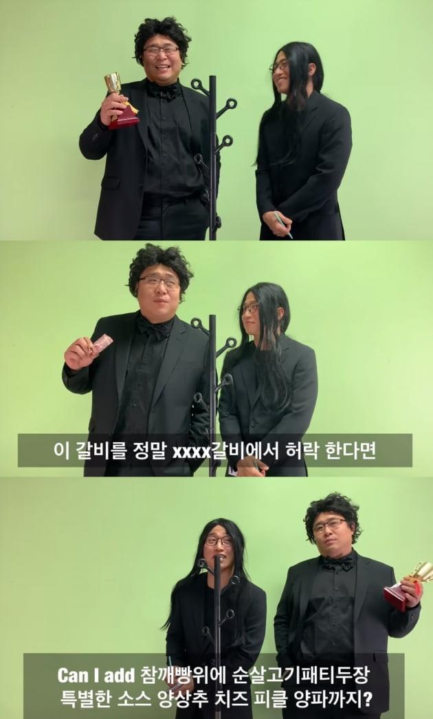 """문세윤·유세윤 패러디 어땠길래…봉준호 감독도 """"천재"""" 극찬"""