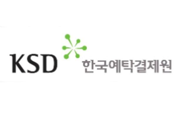 예탁원, 휴면 실기주과실대금 7억6000만원 서민금융진흥원에 출연