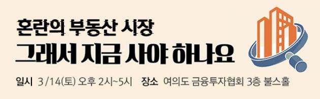 한경닷컴, 초보자를 위한 부동산 투자전략 세미나 개최