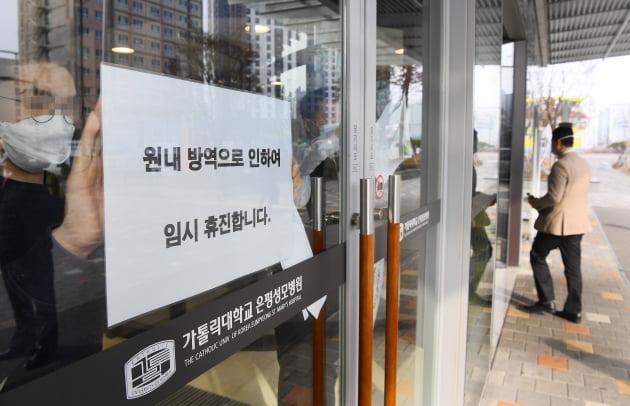 서울 은평성모병원 임시휴진
