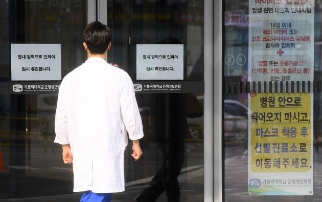 서울 진관동 은평성모병원 입구에 임시휴진 안내문이 붙어 있다. 사진=강은구기자 egkang@hankyung.com