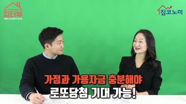 """[집코노미TV] """"당신도 로또청약 당첨될 수 있다"""""""