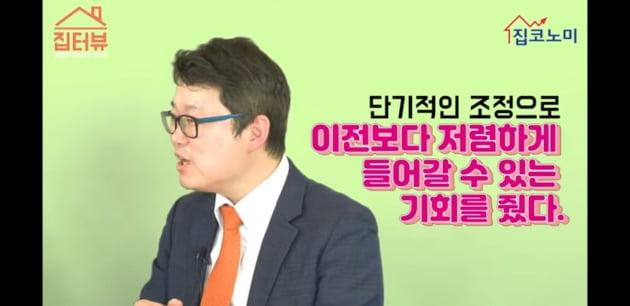 [집코노미TV] 비싼 데가 더 비싸진다…조정기 때 올라타라