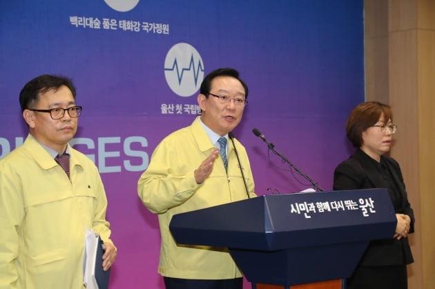 송철호 울산시장(가운데)이 22일 울산시청 기자실에서 코로나 19 확진환자 발생 관련 기자회견을 열고 있다. 울산시 제공