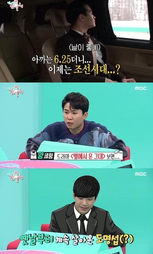 MBC '전지적 참견 시점' 조명섭 /사진=MBC 방송화면 캡처