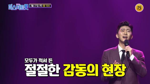 코로나19 때문에…'미스터트롯' 오늘(24일) 결승전 녹화 취소 [공식]
