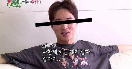 오민석/사진=SBS '미운 우리 새끼' 영상 캡처
