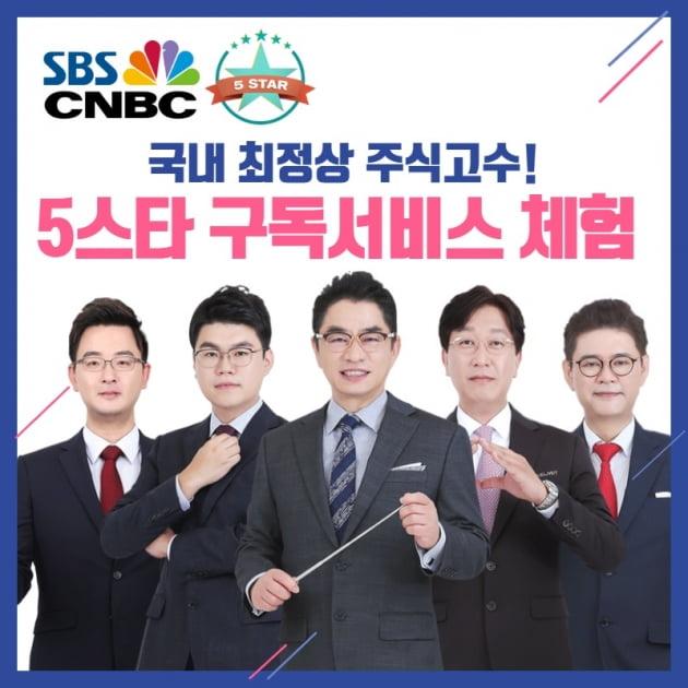 SBS CNBC 주식고수들이 뽑은 오늘의 대박 종목은?