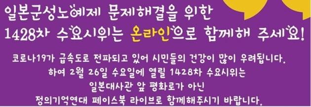 사진=정의기억연대 공식 페이스북 캡처