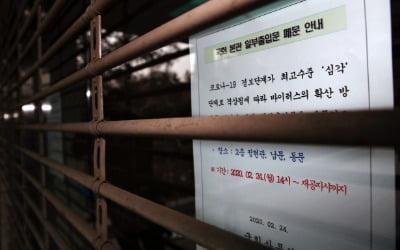 국회도 뚫렸다…본관·의원회관 폐쇄