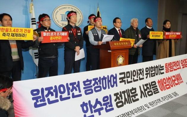 한국수력원자력 일부 노조와 원전지역 주민 대표들이 지난 6일 국회에서 월성 1호기 조기폐쇄를 반대한다는 내용의 성명을 발표하고 있다. 연합뉴스