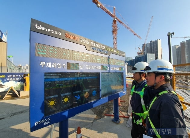 포스코건설, 건설현장에 '실시간 안전 모니터링' 실시