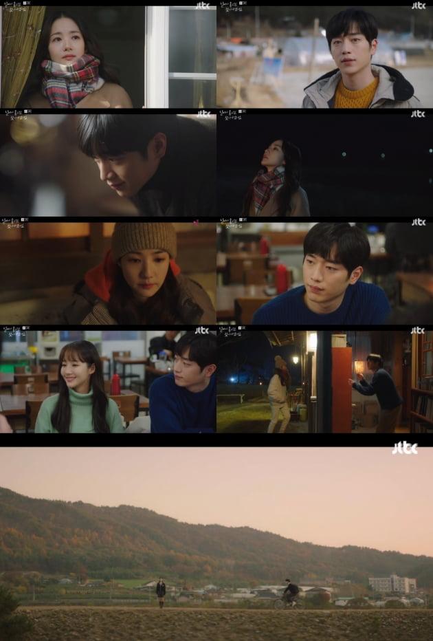 /사진=JTBC 새 월화드라마 '날씨가 좋으면 찾아가겠어요' 영상 캡처