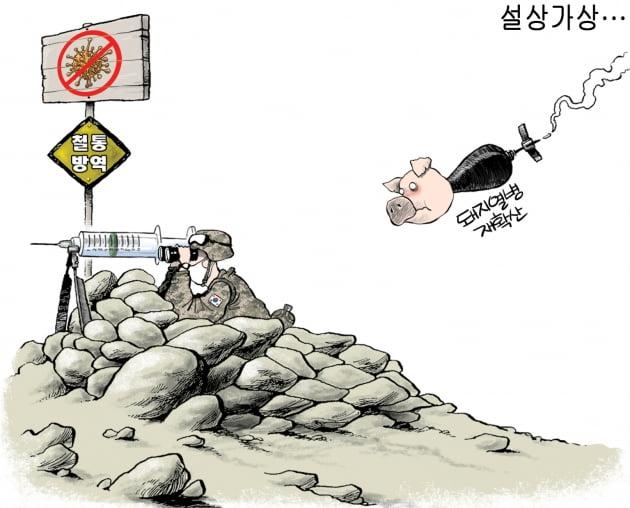 [한경 만평] 돼지열병 재확산…