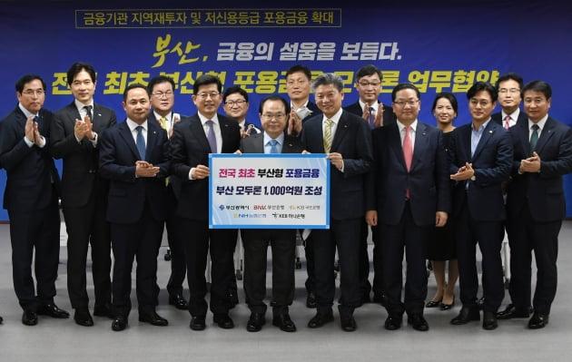 부산은행,영세 중소기업과 소상공인 위해 모두론 500억원 지원