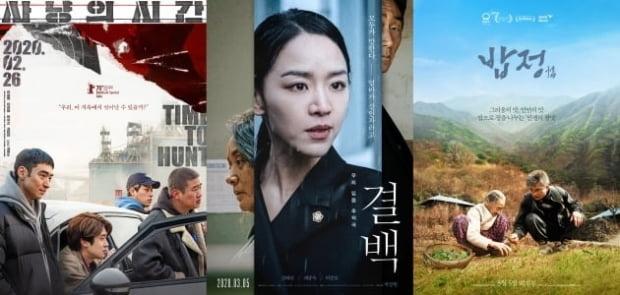 영화 '사냥의 시간', '결백', '밥정' 등이 개봉을 연기했다.