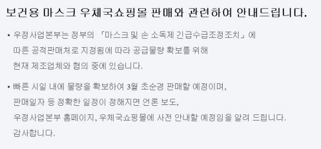 """우체국쇼핑서 마스크 판다더니…""""3월 초에나 가능할 듯"""""""