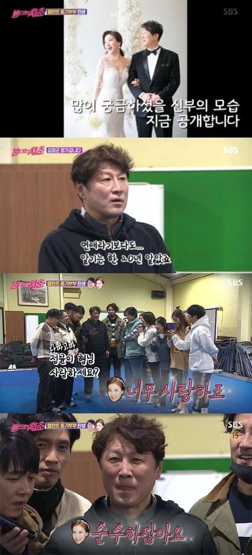 김정균 정민경 결혼 /사진=SBS 방송화면 캡처